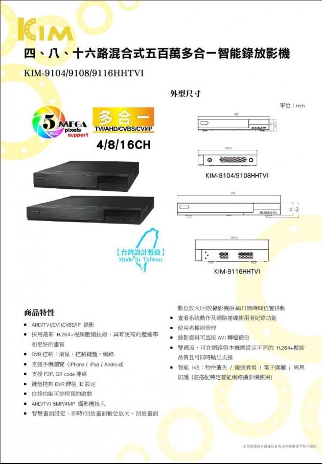 數位錄影機 1