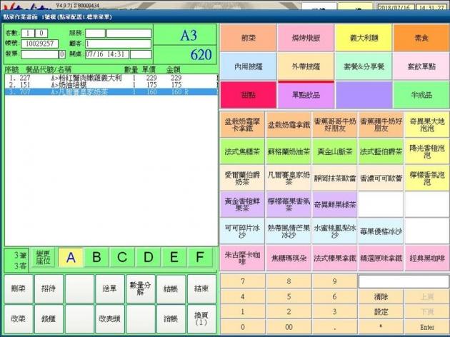 專業餐飲版軟體 5