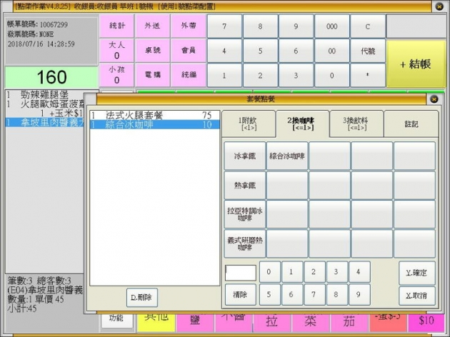 專業餐飲版軟體 7